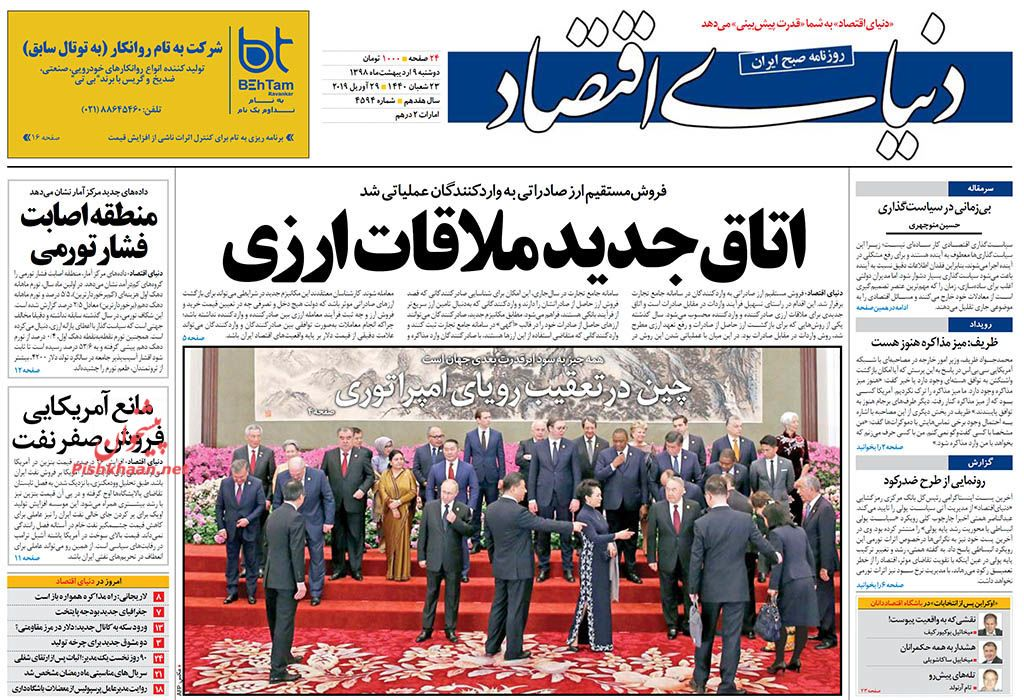 عناوین اخبار روزنامه دنیای اقتصاد در روز دوشنبه ۹ ارديبهشت :