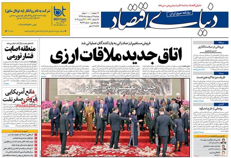 عناوین اخبار روزنامه دنیای اقتصاد در روز دوشنبه ۹ ارديبهشت