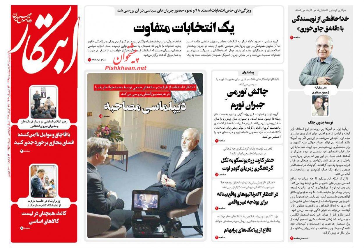 عناوین اخبار روزنامه ابتکار در روز دوشنبه ۹ ارديبهشت :