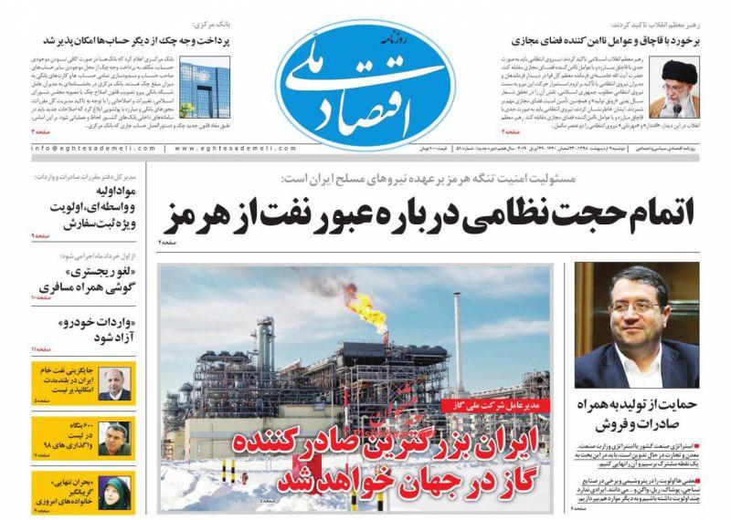 عناوین اخبار روزنامه اقتصاد ملی در روز دوشنبه ۹ ارديبهشت