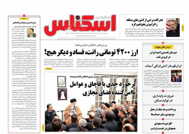 عناوین اخبار روزنامه اسکناس در روز دوشنبه ۹ ارديبهشت
