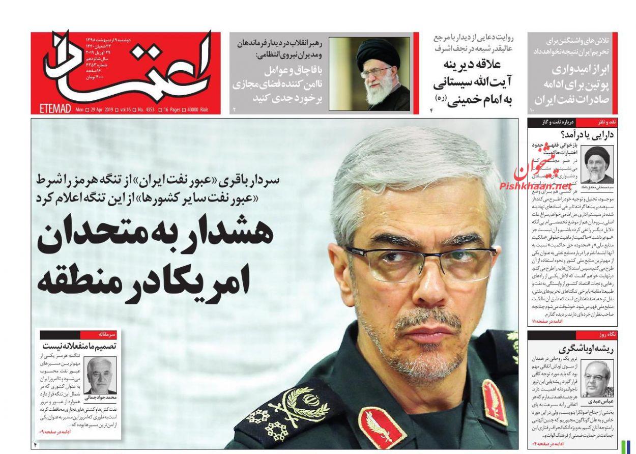 عناوین اخبار روزنامه اعتماد در روز دوشنبه ۹ ارديبهشت :