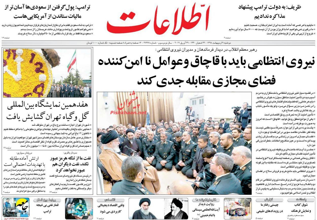 عناوین اخبار روزنامه اطلاعات در روز دوشنبه ۹ ارديبهشت :