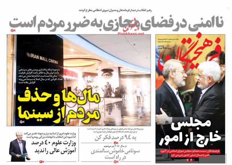عناوین اخبار روزنامه فرهیختگان در روز دوشنبه ۹ ارديبهشت