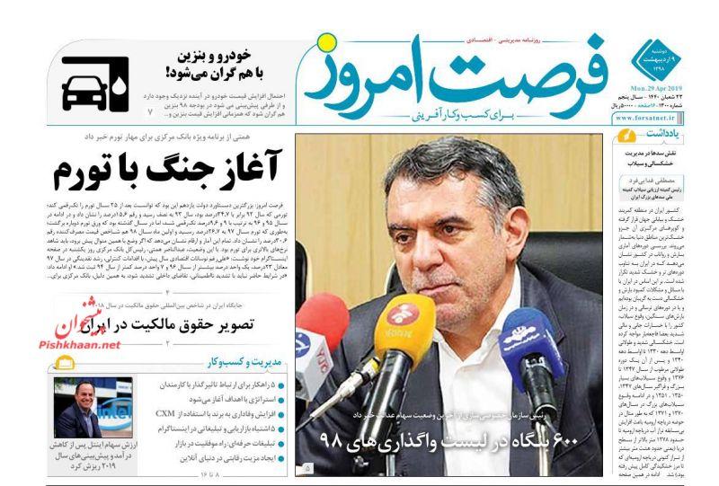 عناوین اخبار روزنامه فرصت امروز در روز دوشنبه ۹ ارديبهشت