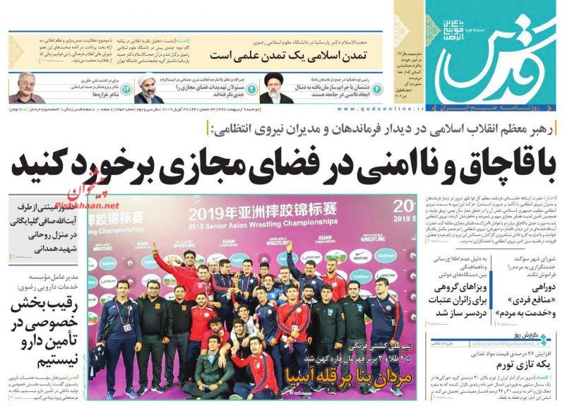 عناوین اخبار روزنامه قدس در روز دوشنبه ۹ ارديبهشت