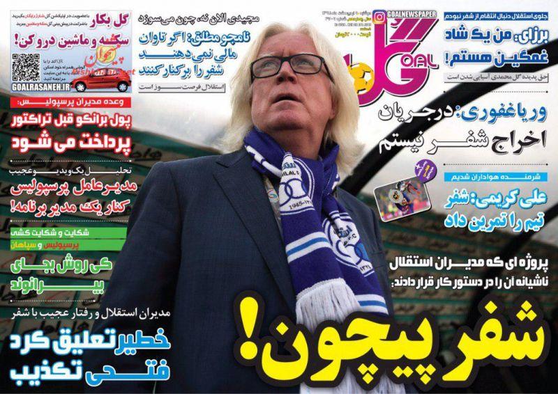 عناوین اخبار روزنامه گل در روز دوشنبه ۹ ارديبهشت
