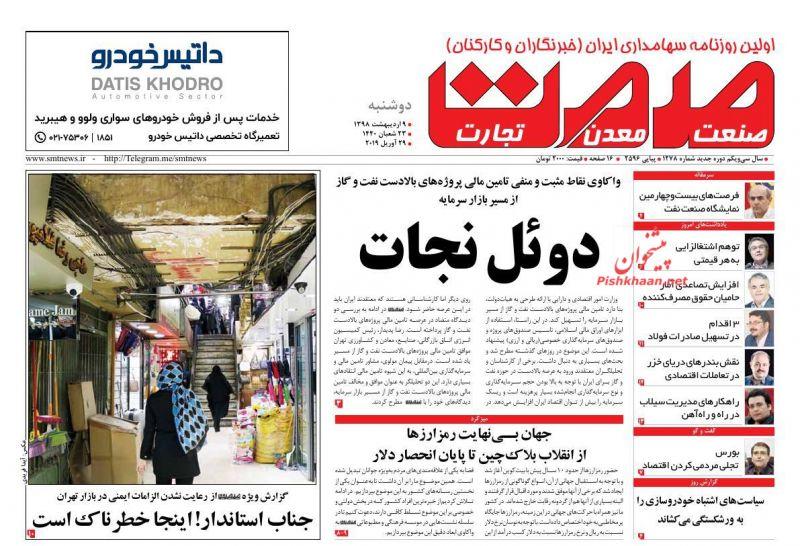 عناوین اخبار روزنامه صمت در روز دوشنبه ۹ ارديبهشت