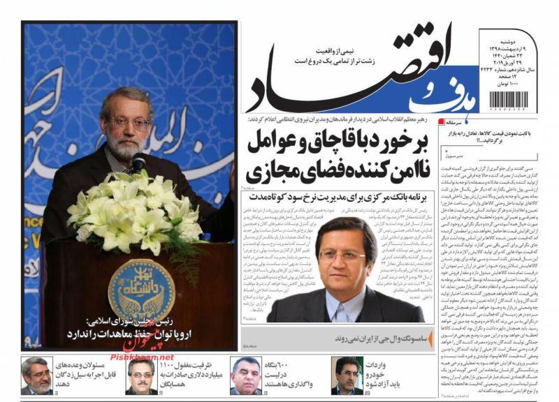 عناوین اخبار روزنامه هدف و اقتصاد در روز دوشنبه ۹ ارديبهشت