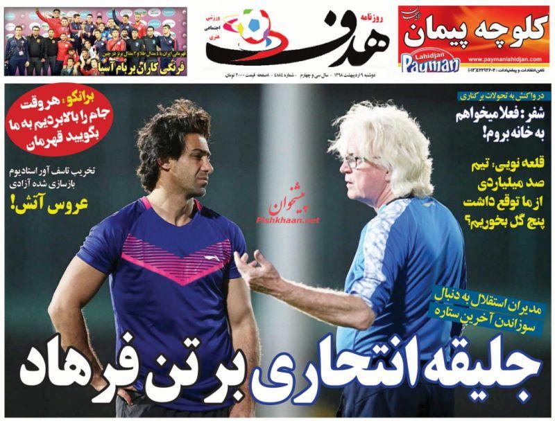 عناوین اخبار روزنامه هدف در روز دوشنبه ۹ ارديبهشت