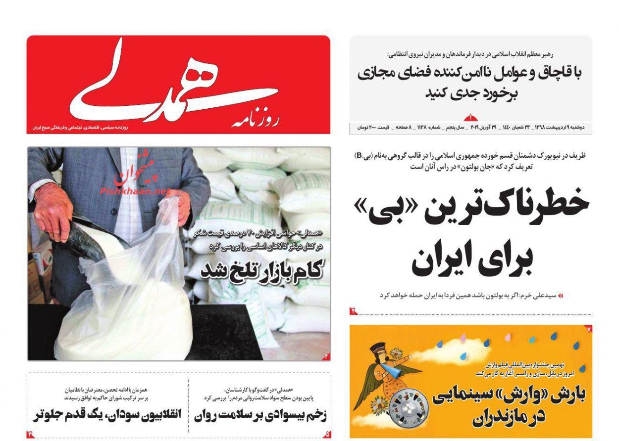 عناوین اخبار روزنامه همدلی در روز دوشنبه ۹ ارديبهشت :