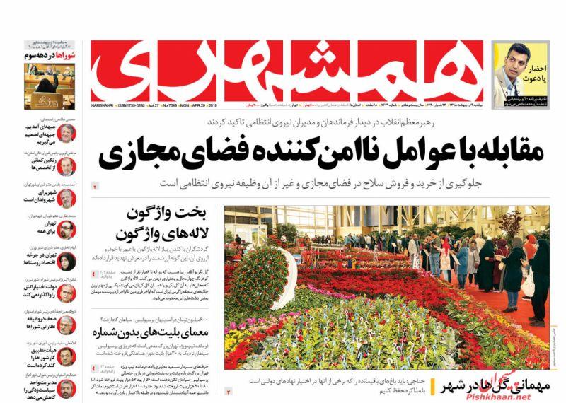 عناوین اخبار روزنامه همشهری در روز دوشنبه ۹ ارديبهشت