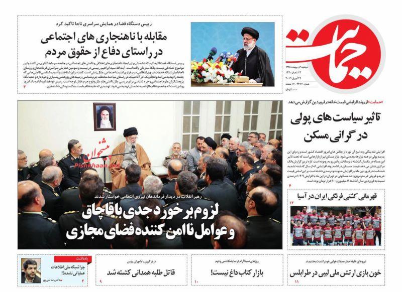 عناوین اخبار روزنامه حمایت در روز دوشنبه ۹ ارديبهشت
