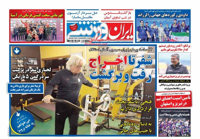 عناوین اخبار روزنامه ایران ورزشی در روز دوشنبه ۹ ارديبهشت