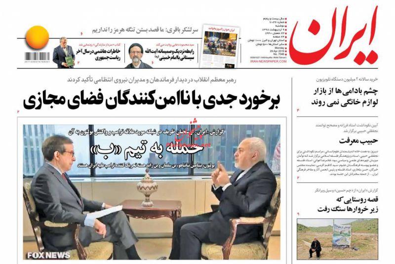 عناوین اخبار روزنامه ایران در روز دوشنبه ۹ ارديبهشت