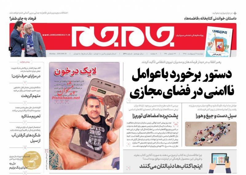 عناوین اخبار روزنامه جام جم در روز دوشنبه ۹ ارديبهشت