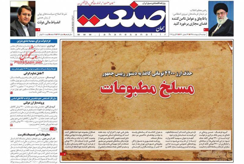 عناوین اخبار روزنامه جهان صنعت در روز دوشنبه ۹ ارديبهشت