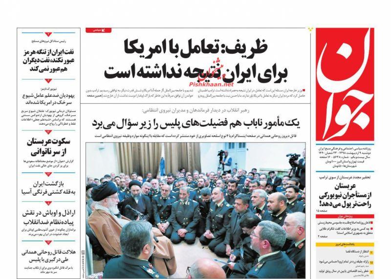 عناوین اخبار روزنامه جوان در روز دوشنبه ۹ ارديبهشت
