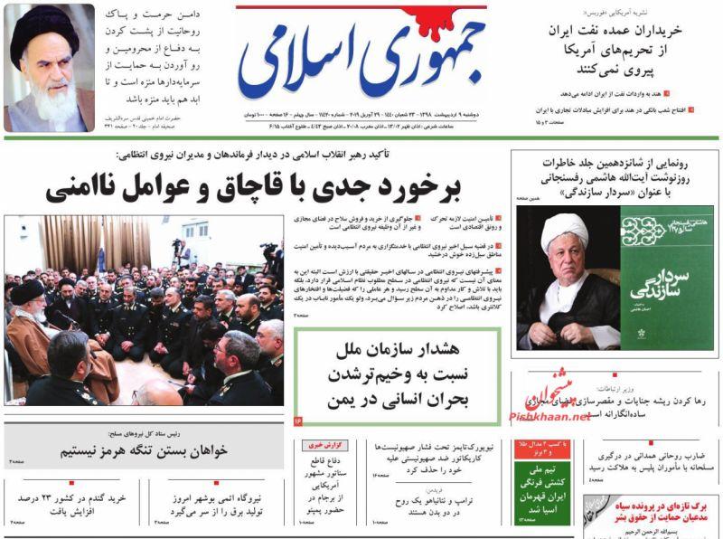 عناوین اخبار روزنامه جمهوری اسلامی در روز دوشنبه ۹ ارديبهشت