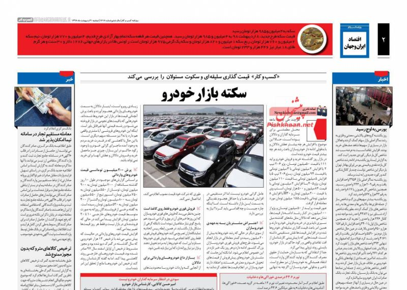 عناوین اخبار روزنامه كسب و كار در روز دوشنبه ۹ ارديبهشت