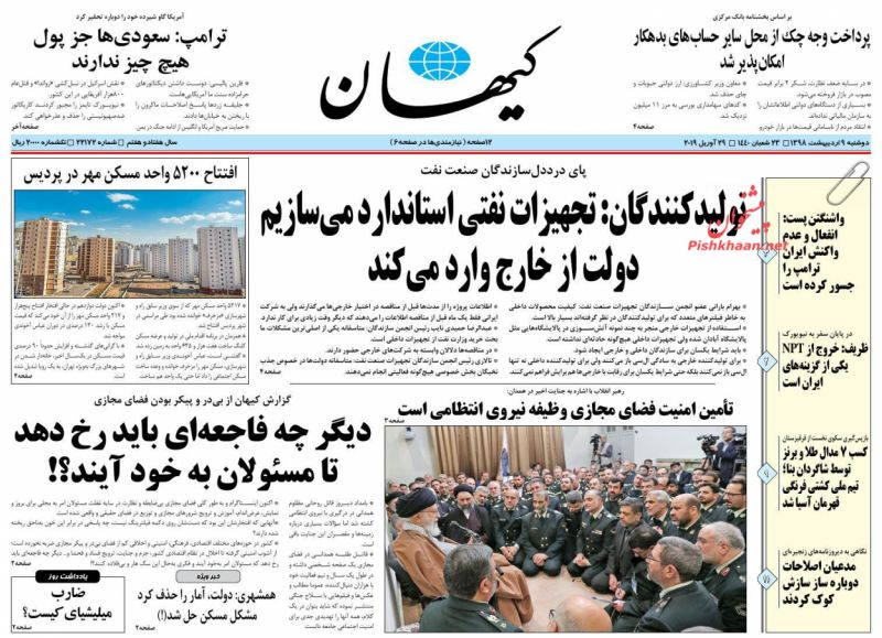 عناوین اخبار روزنامه کيهان در روز دوشنبه ۹ ارديبهشت