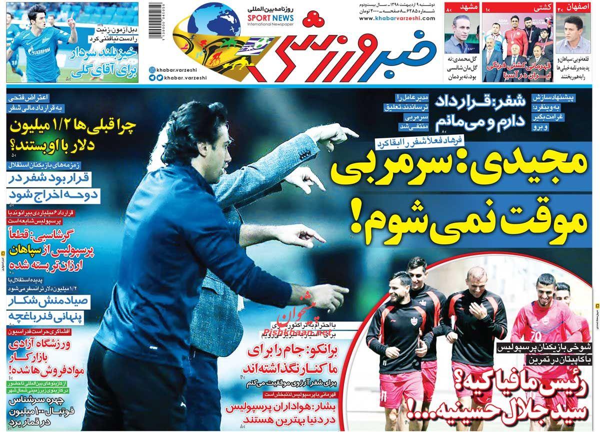 عناوین اخبار روزنامه خبر ورزشی در روز دوشنبه ۹ ارديبهشت :