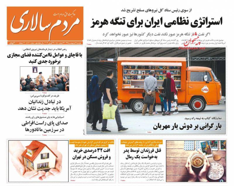 عناوین اخبار روزنامه مردم سالاری در روز دوشنبه ۹ ارديبهشت