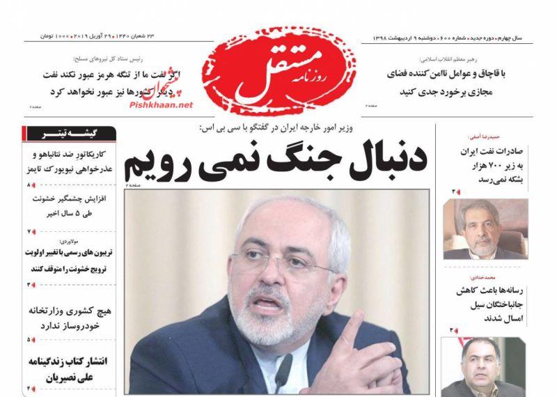 عناوین اخبار روزنامه مستقل در روز دوشنبه ۹ ارديبهشت