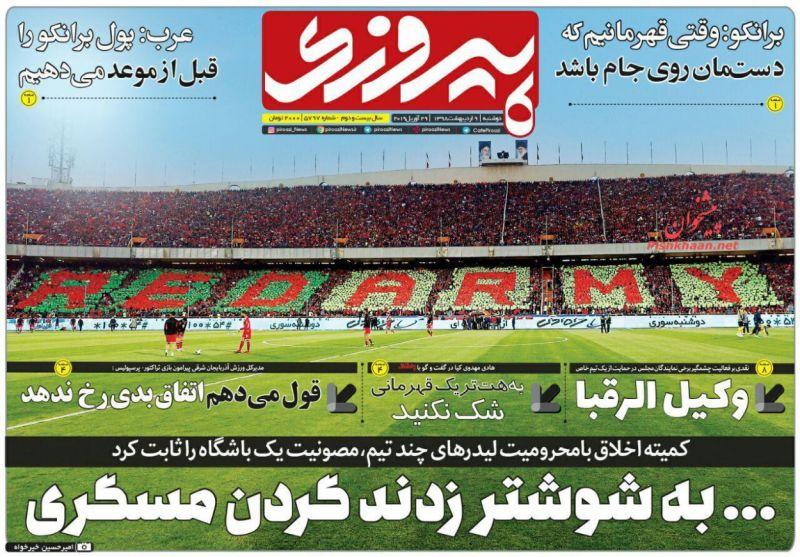 عناوین اخبار روزنامه پیروزی در روز دوشنبه ۹ ارديبهشت