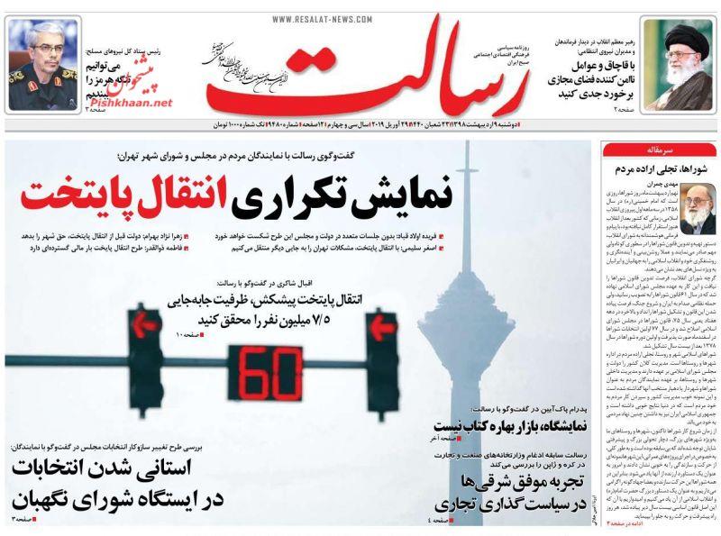 عناوین اخبار روزنامه رسالت در روز دوشنبه ۹ ارديبهشت