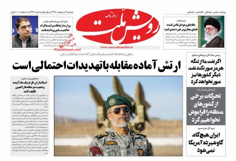 عناوین اخبار روزنامه رویش ملت در روز دوشنبه ۹ ارديبهشت