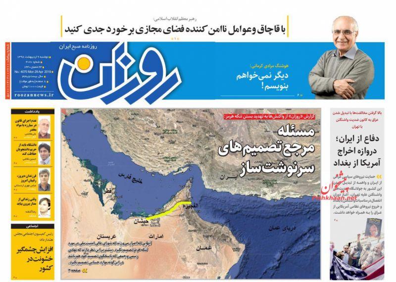 عناوین اخبار روزنامه روزان در روز دوشنبه ۹ ارديبهشت
