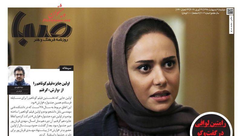 عناوین اخبار روزنامه صبا در روز دوشنبه ۹ ارديبهشت