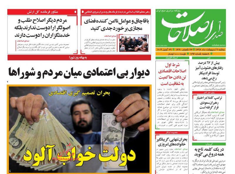 عناوین اخبار روزنامه صدای اصلاحات در روز دوشنبه ۹ ارديبهشت