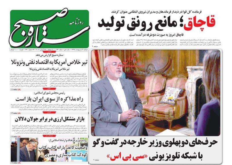 عناوین اخبار روزنامه ستاره صبح در روز دوشنبه ۹ ارديبهشت
