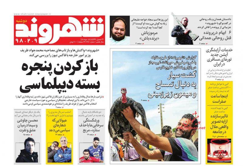 عناوین اخبار روزنامه شهروند در روز دوشنبه ۹ ارديبهشت