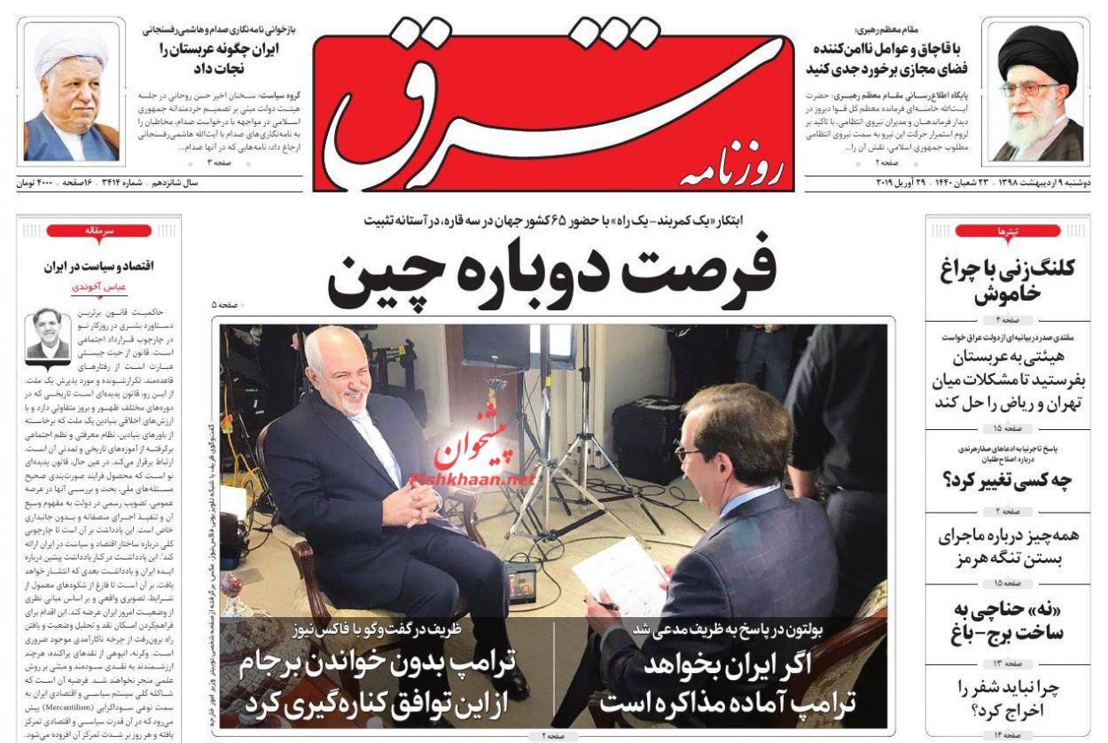 عناوین اخبار روزنامه شرق در روز دوشنبه ۹ اردیبهشت :