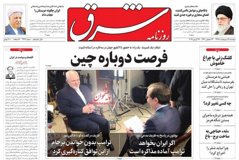 عناوین اخبار روزنامه شرق در روز دوشنبه ۹ ارديبهشت