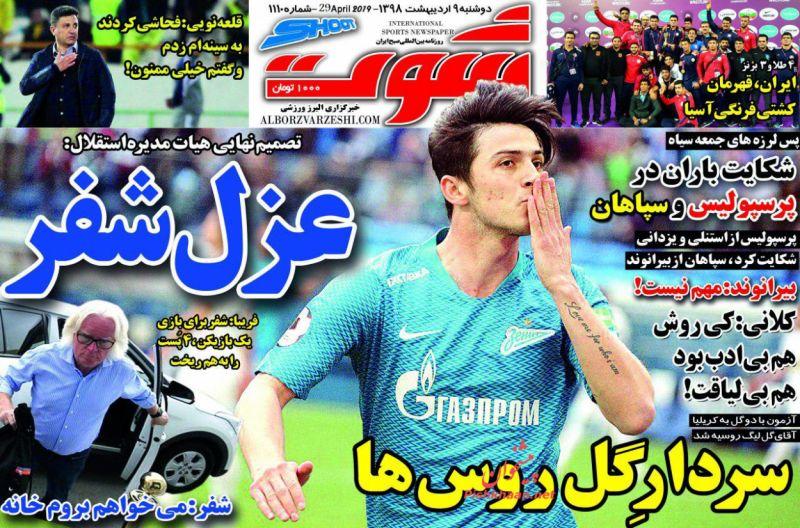 عناوین اخبار روزنامه شوت در روز دوشنبه ۹ ارديبهشت