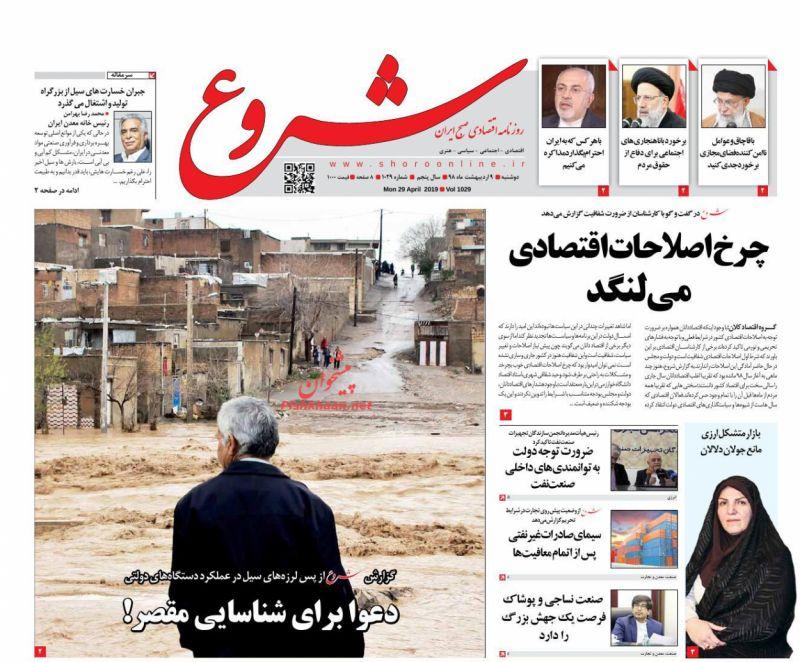 عناوین اخبار روزنامه شروع در روز دوشنبه ۹ ارديبهشت :