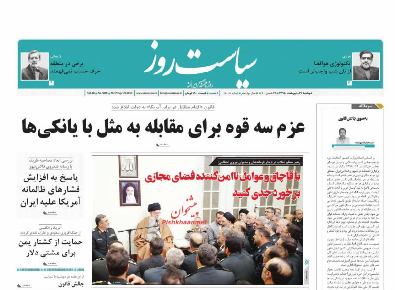 عناوین اخبار روزنامه سیاست روز در روز دوشنبه ۹ ارديبهشت