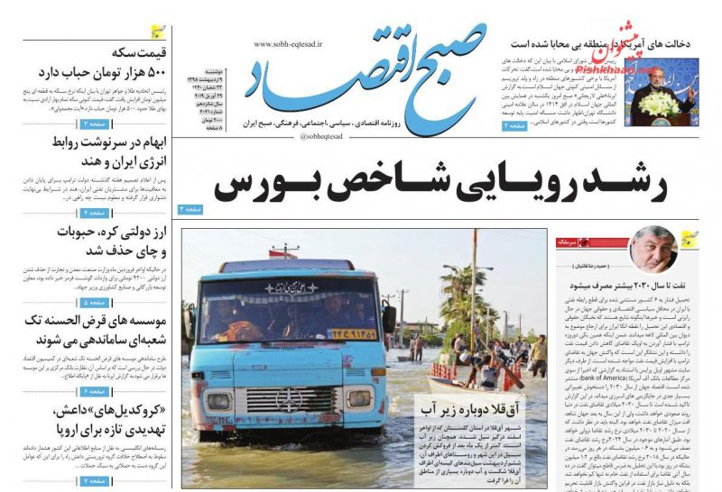 عناوین اخبار روزنامه صبح اقتصاد در روز دوشنبه ۹ ارديبهشت :