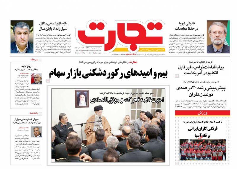 عناوین اخبار روزنامه تجارت در روز دوشنبه ۹ ارديبهشت