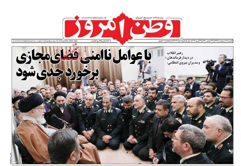 عناوین اخبار روزنامه وطن امروز در روز دوشنبه ۹ ارديبهشت