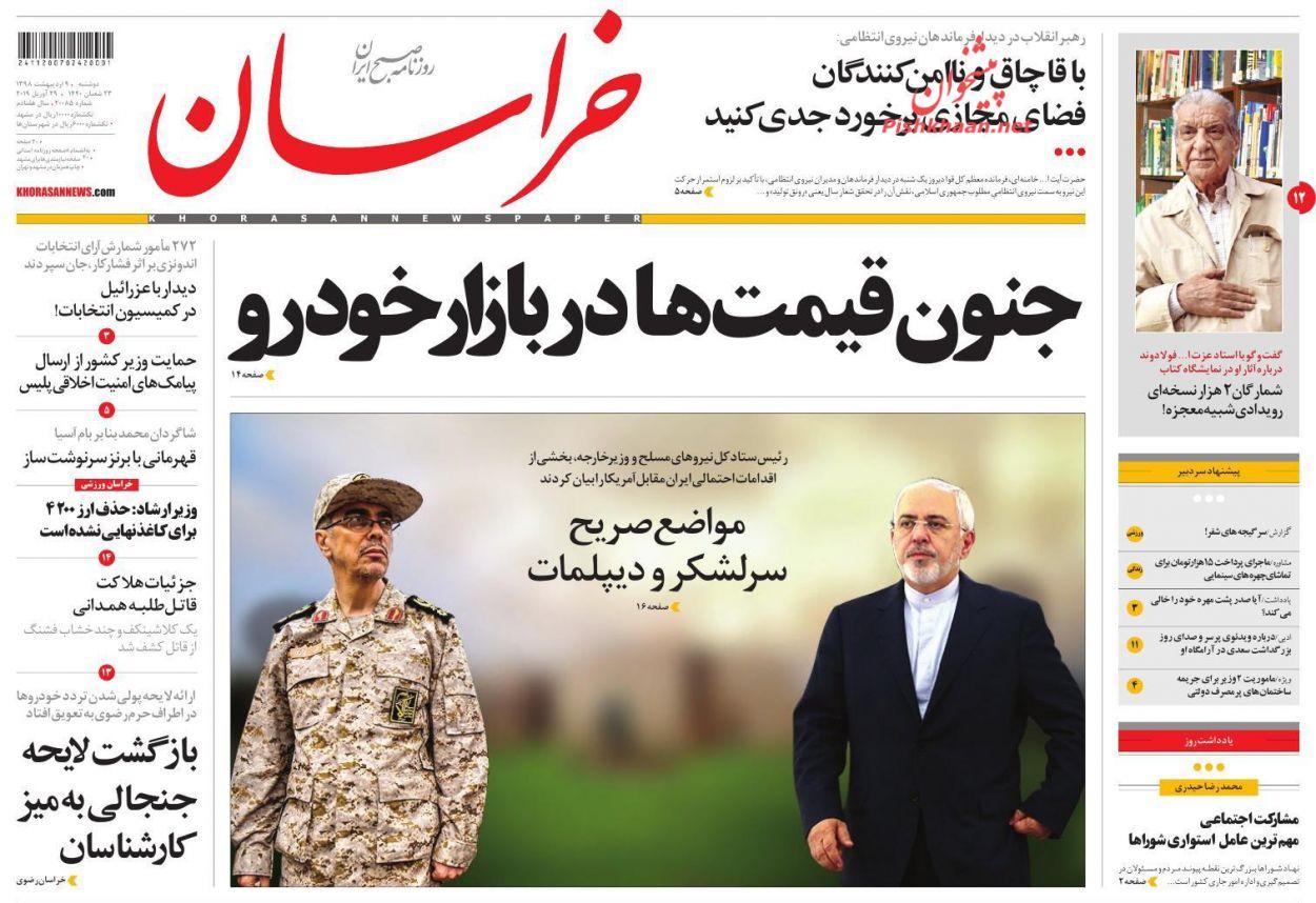 عناوین اخبار روزنامه خراسان در روز دوشنبه ۹ ارديبهشت :