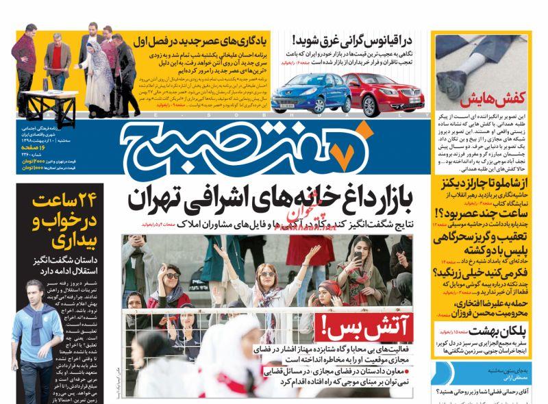 عناوین اخبار روزنامه هفت صبح در روز سهشنبه ۱۰ ارديبهشت