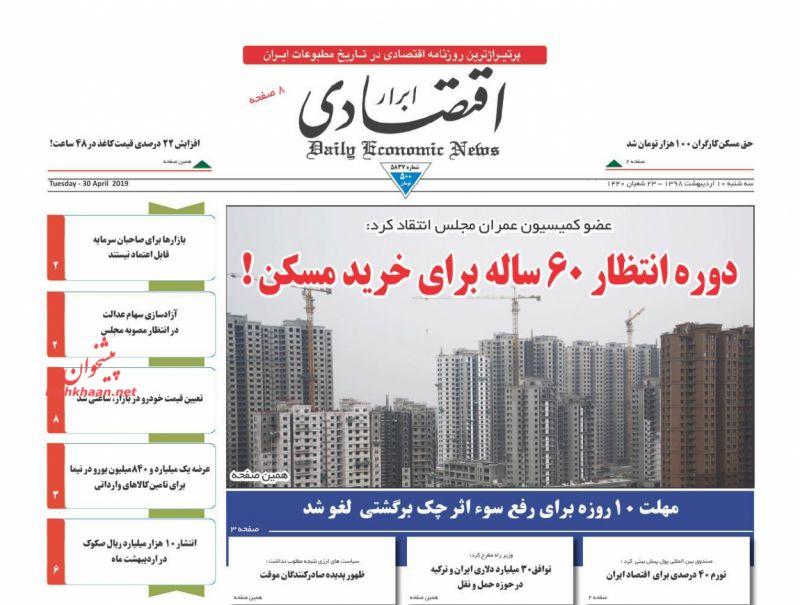 عناوین اخبار روزنامه ابرار اقتصادی در روز سهشنبه ۱۰ ارديبهشت