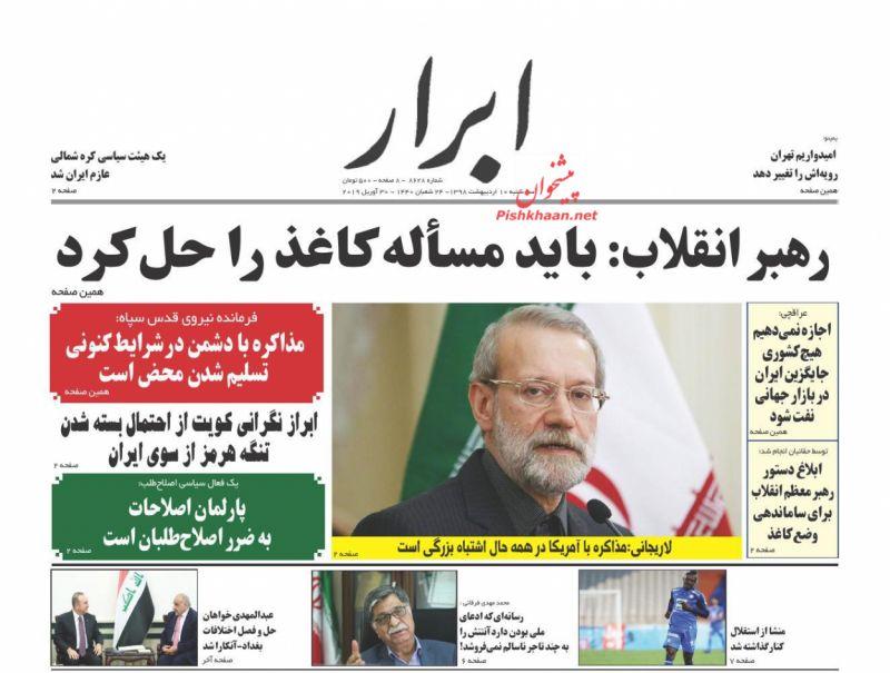 عناوین اخبار روزنامه ابرار در روز سهشنبه ۱۰ ارديبهشت