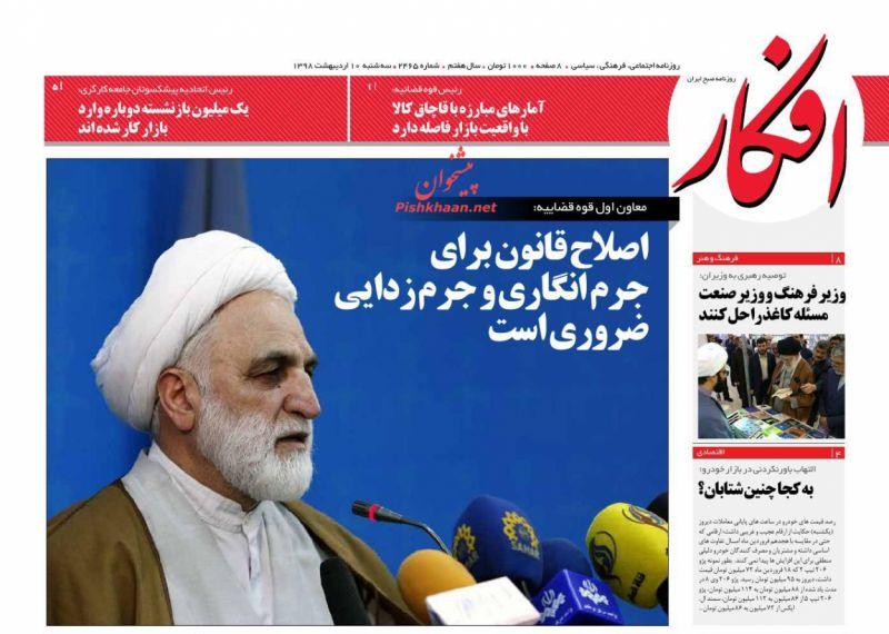 عناوین اخبار روزنامه افکار در روز سهشنبه ۱۰ ارديبهشت
