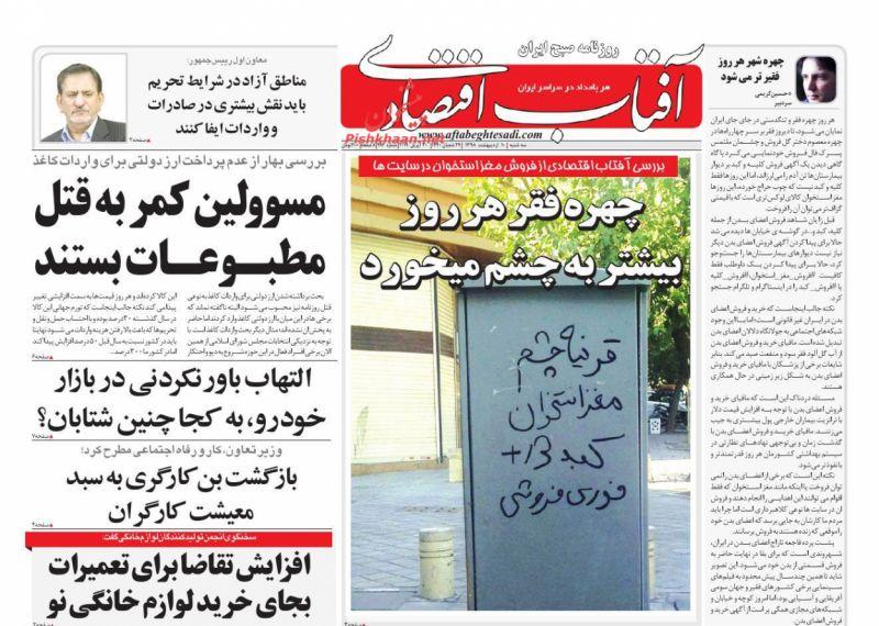 عناوین اخبار روزنامه آفتاب اقتصادی در روز سهشنبه ۱۰ ارديبهشت